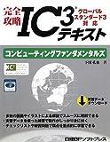 完全攻略IC3グローバルスタンダード3コンピューティングファンダメンタルズ