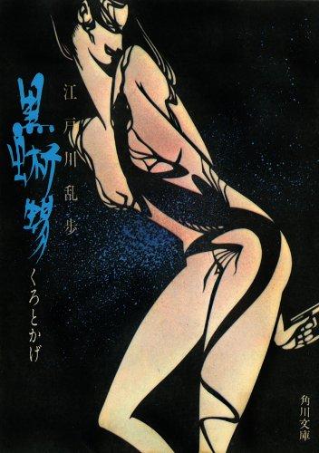 黒蜥蜴 「明智小五郎」シリーズ (角川文庫)の詳細を見る