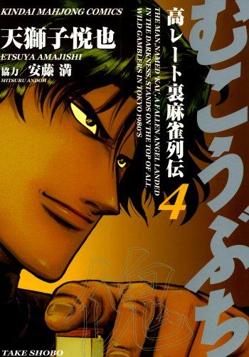 むこうぶち 高レート裏麻雀列伝 (4) (近代麻雀コミックス)