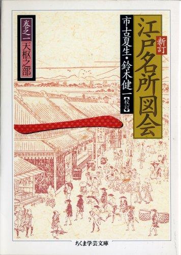 新訂 江戸名所図会〈1〉天枢之部 ちくま学芸文庫の詳細を見る