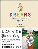 DREAMS ドリームス (Sanctuary books)