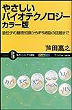 やさしいバイオテクノロジー カラー版 遺伝子の基礎知識からiPS細胞の話題まで (サイエンス・アイ新書)