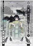 朝霧の巫女 4 (ヤングキングコミックス)