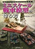 ミニスケール戦車模型の作り方