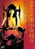 堕靡泥の星 美少女狩り [DVD]