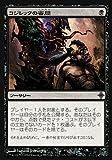 MTG 黒 日本語版 コジレックの審問 ROE-115 アンコモン