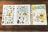 MOE (モエ) 2017年11月号[島田ゆか特集 とじこみふろく:「バムとケロ」「ガラゴ」「ぶーちゃんとおにいちゃん」特大A3シール] 画像