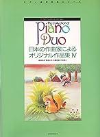ピアノデュオコレクション 日本の作曲家によるオリジナル作品集 4 ピアノ連弾名曲シリーズ (ピアノ・デュオ・コレクション)