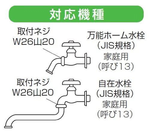 三栄水栓 【洗濯機用水栓取り付け金具】 洗濯機用L型ニップル PY12J-4X-16