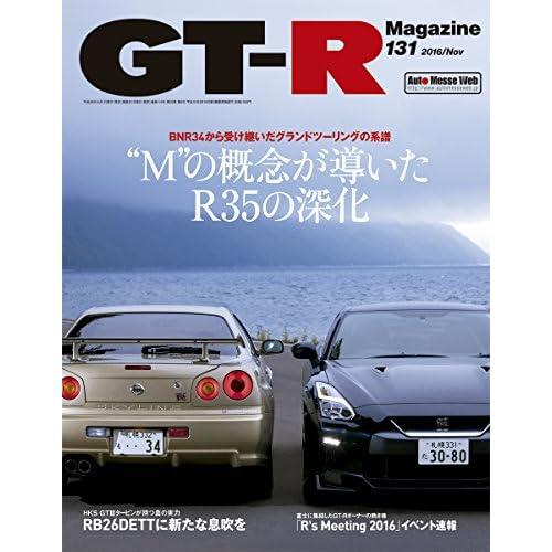 GT-R MAGAZINE(ジーティーアールマガジン) 2016年 11月号 (雑誌)
