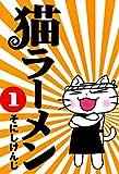 猫ラーメン 1巻 (コミックブレイド) 画像