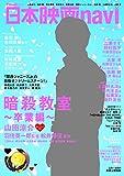 日本映画navi vol.62 ★表紙:山田涼介(ピンナップ付き)★ (NIKKO MOOK)