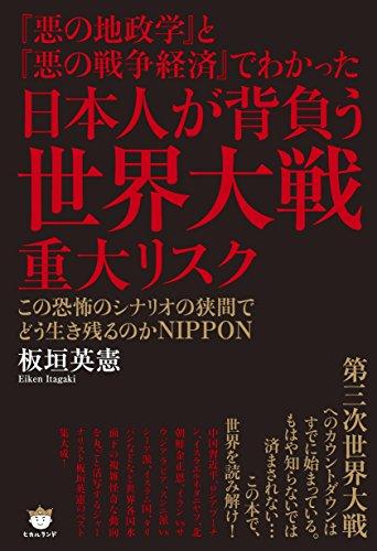 『悪の地政学』と『悪の戦争経済』でわかった 日本人が背負う《...
