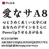 OpenType グレコ Std-B for Mac [ダウンロード]