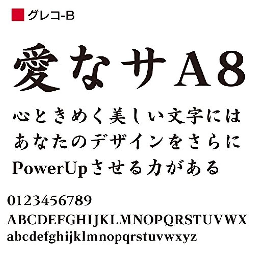 分析間に合わせ熱心OpenType グレコ Std-B for Mac [ダウンロード]
