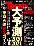 日経トレンディ 2020年 1 月号