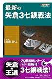 【バーゲンブック】 最新の矢倉3七銀戦法