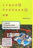 トイカメラ・アナログカメラの本