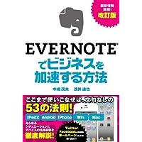 改訂版 EVERNOTEでビジネスを加速する方法