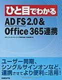 ひと目でわかる AD FS 2.0&OFFICE365連携 (TechNet ITプロシリーズ)