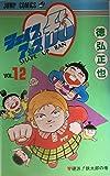 シェイプアップ乱 12 (ジャンプコミックス)