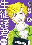 生徒諸君! 教師編(6) (講談社漫画文庫)