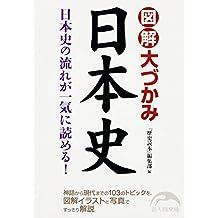 図解 大づかみ日本史 (新人物文庫)