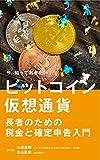ビットコイン・仮想通貨長者のための税金と確定申告入門