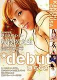*debut 筧ちぐさ [DVD]