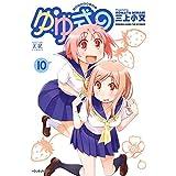 ゆゆ式 コミック 1-10巻セット