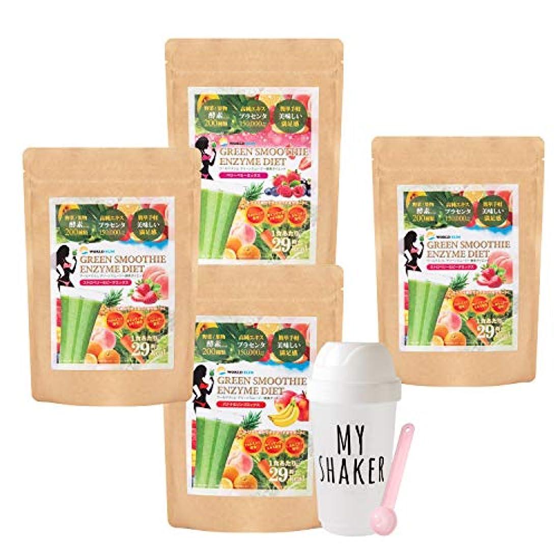 いつも里親トレーダー【選べるグリーンスムージー3個セット】ワールドスリムグリーンスムージー酵素ダイエット3袋セット World Slim Green Smoothie Enzyme Diet (A.バナナ/ストロベリー/ベリーベリー, グリーンスムージー...