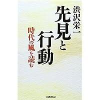 渋沢栄一 先見と行動ー時代の風を読む