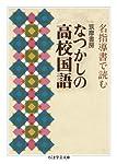 名指導書で読む 筑摩書房 なつかしの高校国語 (ちくま学芸文庫)