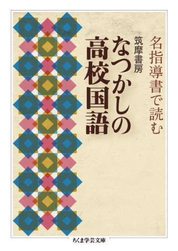 名指導書で読む 筑摩書房 なつかしの高校国語 (ちくま学芸文庫)の詳細を見る