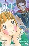 圏外プリンセス 2 (マーガレットコミックス)