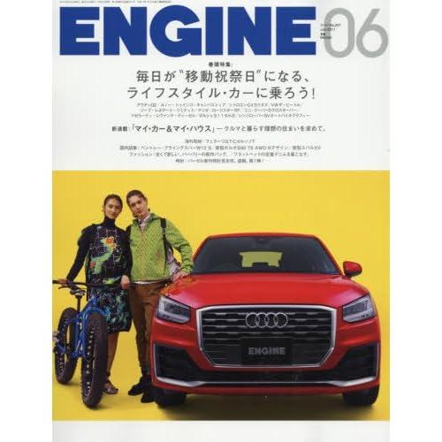 ENGINE 2017年 06 月号 [雑誌]