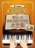 すぐ弾ける はじめての ひさしぶりの 大人のピアノ [懐かしの童謡・唱歌・抒情歌大全集] (楽譜)