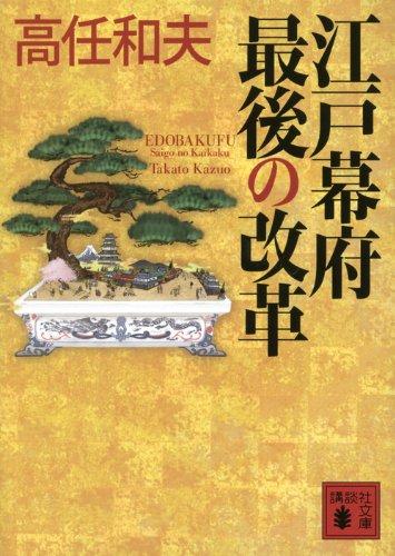 江戸幕府 最後の改革 (講談社文庫)