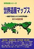 世界遺産マップス―地図で見るユネスコの世界遺産〈2014改訂版〉 (世界遺産シリーズ)