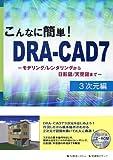こんなに簡単!DRA‐CAD 3次元編―モデリング/レンダリングから日影図/天空図まで