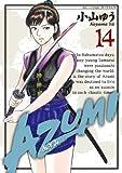 AZUMIーあずみー 14 (ビッグコミックス)
