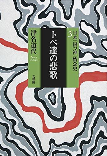 トベ達の悲歌 (日本「国つ神」情念史)