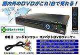 プロテック BEX リージョンフリー CPRM対応 DVDプレーヤー BSD-M1BK