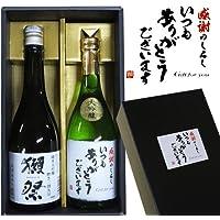 人気日本銘酒【いつもありがとうございますラベル】獺祭 磨き三割九分 純米大吟醸 天領盃 大吟醸(金賞受賞蔵) 720ml×2本セット