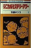シニカル・ヒステリー・アワー / 玖保 キリコ のシリーズ情報を見る