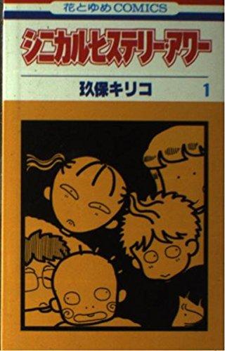 シニカル・ヒステリー・アワー 1 (花とゆめCOMICS 781)の詳細を見る