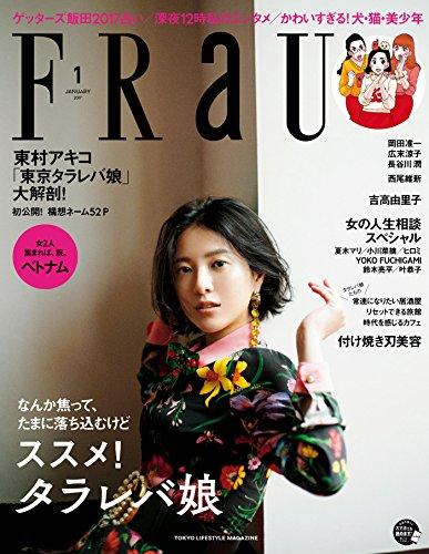 FRaU (フラウ) 2017年 1月号 [雑誌]の詳細を見る