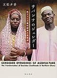 サバンナのジェンダー——西アフリカ農村経済の民族誌