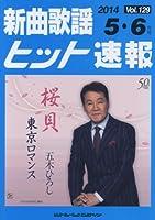新曲歌謡ヒット速報 Vol.129 2014年<5月・6月号>