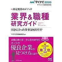 マイナビ2020 オフィシャル就活BOOK 内定獲得のメソッド 業界&職種研究ガイド (マイナビ2020オフィシャル就活BOOK)